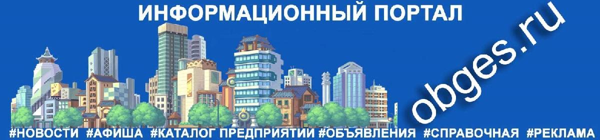 Обьгэс.ру