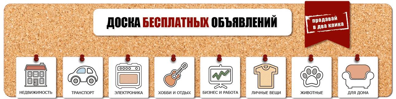 Объявления Новосибирск